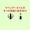 【アロマテラピー】ラベンダーオイルの8つの効能と条件付け
