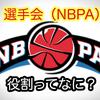 NBA選手会(NBPA)の役割ってなに?歴代代表は誰?