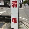 【鶴ヶ城(会津若松城)の駐車場どこ?】土日祝日の観光する前のイライラ原因は駐車場にある