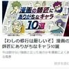 【完成】「2018年マンガ10傑」(第3回「内山安二賞」も)を選定します。