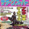 サターンスーパー ゲーム雑誌 プレミアランキング9