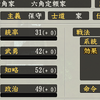 歴史人物語り#78 京極高吉の代で勢力を失ったけど息子の京極高次・京極高知の頑張りで国持大名に再び返り咲いた京極氏