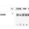 新しいGoogle翻訳(GNMT)を自分でも検証してみた
