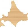 【北海道の補助金・助成金】のまとめ!北海道の方が利用できる補助金や助成金