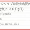 上野グリーンクラブ常設売店の割引セール、7/28~30!