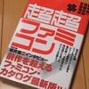 まさかまさかの最新版「超超ファミコン」を購入した!