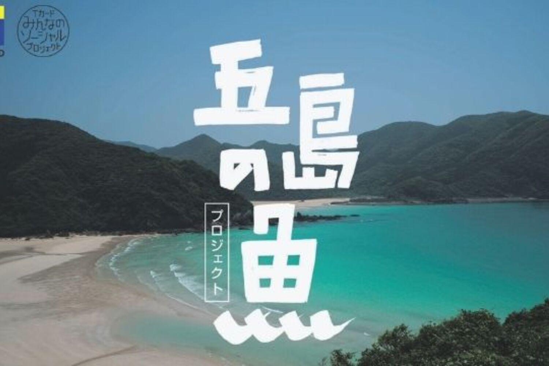 データの力で地域の社会課題に向き合う。五島の魚プロジェクト ーキカクノキッカケ