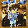 青山剛昌『名探偵コナン(88)』