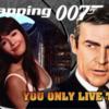 「ボンドを殺したい」007初代ボンド役ショーン・コネリーの死。