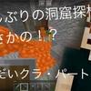 【マイクラ】久しぶりの洞窟探検でダイヤや鉱石を大量ゲット!!ついでに廃坑も攻略しました☆