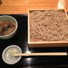 【閉店】箱根・天山に併設する岩清水で、とろかけそば。