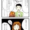 四コマ21「料理上手=彼氏持ち?」