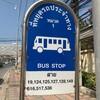 バス停は自主的に修繕