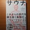 【書評】人生を変えるサウナ術    なぜ一流の経営者はサウナに行くのか? 本田直之 松尾大 KADOKAWA