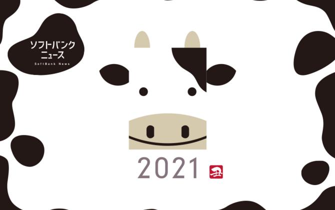 2021年もソフトバンクニュースをよろしくお願いモゥ〜し上げます。