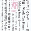 金井美恵子「雷鳴の湾--Miscellany」