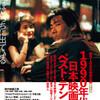 90年代日本映画ベスト・テン