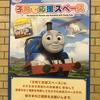 都営大江戸線で「きかんしゃトーマス」