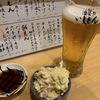 関西 女子一人呑み、昼呑みのススメ 立呑や いしもん #昼飲み #kyoto  #いしもん #立ち飲み #新梅田食道街