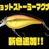 【ノリーズ】マグナムボディ×強波動のクランクベイト「ショットストーミーマグナム」に新色追加!