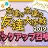 きらファン3月12日おしらせのまとめ!