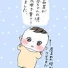 絵日記【慣れない育児で睡眠不足!脇にしこりが出来た話】