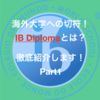 海外大学への切符「IB Diploma(国際バカロレア)」とは! 徹底解説 Part1