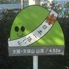 日本一の山に!