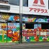 3月21日 祝日翌日の据え置き狙い 横浜市保土ヶ谷区のアマテラスに行ってきました