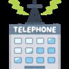 【ソフトバンクで光電話】来年(2018)ビジネスフォン用にサービスが開始されるって! 企業の担当者の皆さん、切り替え時かもよ!?
