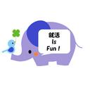 就活 is fun!