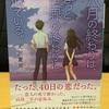 「八月の終わりは、きっと世界の終わりに似ている。」 読書感想