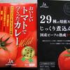 JA小松市が発売している「トマトカレー」を2種類食べてみた