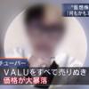 ヒカルVALU詐欺まがい炎上騒動のまとめ(8月22日現在)