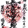 新宿区 瑞光寺の御首題 〜予測不能な新しい年、2019。