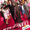 サラリーマンNEO劇場版(笑)(2011)