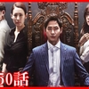 韓国ドラマ-モンスター-あらすじ49話~50(最終回ネタバレ)話-最終回まで感想付き