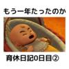 育休日記〜0日目②〜