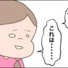 【4コマ漫画】キッチンカウンターに頂き物の……