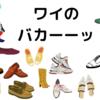 シンプルライフを目指すものにとっての靴の持ちすぎとは