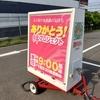 7月19日 旧イベント日のDステーション座間店に連れ打ち!(トッティー編)
