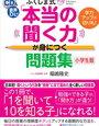日本語運用能力テスト基礎レベル(Z会基礎学力アセスメントシリーズ)を受験してみました【小3息子】