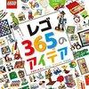 2017年11月13日新発売! 書籍「レゴ365のアイデア: アクティビティ ゲーム チャレンジ トリック」