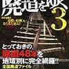 廃道をゆく3 (イカロス・ムック)