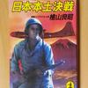 檜山良昭「日本本土決戦 昭和20年11月、米軍皇土へ侵攻す! 」