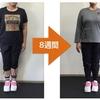 産後太りを解消したい39歳女性のビフォーアフター
