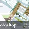 CADで作った平面図をPhotoshopで加工・レンダリングする方法