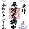 【御朱印】平河天満宮    (東京-千代田区)