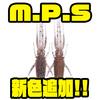 【ボトムアップ】タフなバスに効くマイクロピッチシェイク専用ワーム「M.P.S2.4インチ」にNEWカラー追加!