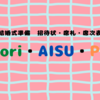 【結婚式準備】招待状、席札、席次表を手作り!Favori・AISU・PIARYを比較検討!